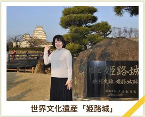 世界文化遺産「姫路城」