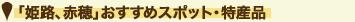 「姫路、赤穂」おすすめスポット・特産品
