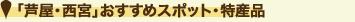 「芦屋・西宮」おすすめスポット・特産品