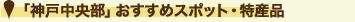 「神戸中央部」おすすめスポット・特産品